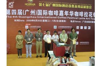 第四届广州国际咖啡嘉年华咖啡拉花锦标赛