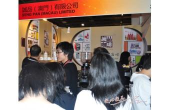 诚品参加第16届澳门贸易投资展览会