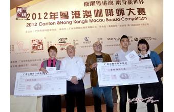 诚品赞助2013届粤港澳咖啡师大赛