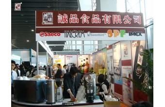 第十四届广洲国际酒店用品展览会